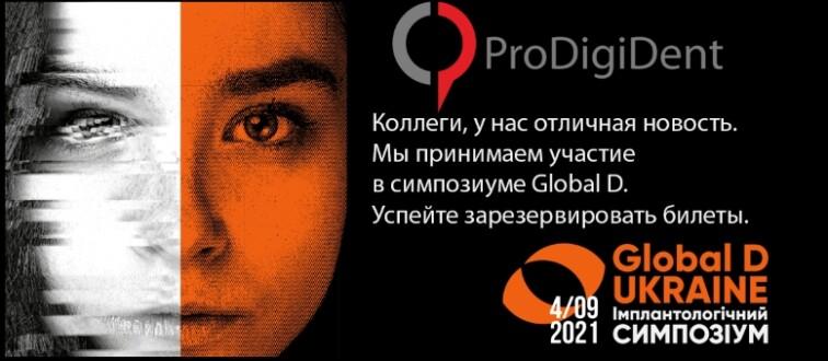 ProdigiDent Lab на симпозиуме Global D
