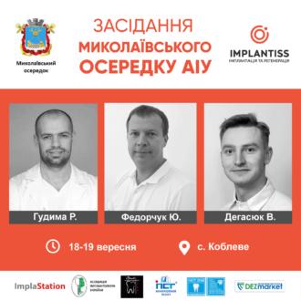 Заседание Ассоциации имплантологов Украины